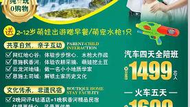 【萌娃游恩施】大峡谷/地心谷/女儿城/枫香河火车五日游